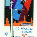 Neujahrsmarke UdSSR 1967 aus Anlaß des 50. Jahrestages der Oktoberrevolution